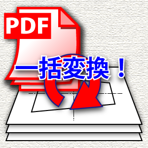 複数ページのPDFも一括変換!